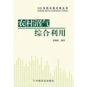 农村沼气综合利用(三农热点面对面丛书) 吕增安 正版书籍