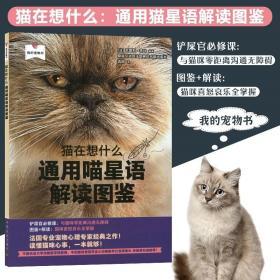 猫在想什么:通用喵星语解读图鉴
