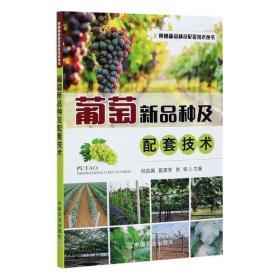 葡萄新品种及配套技术 果树新品种及配套技术丛书 国内外优新品种及建园规划肥水管理花果管理整形修剪技术主要病虫害绿色防控技术
