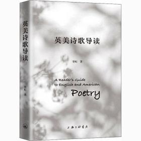 英美诗歌导读(英文版)