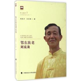 鄂东族老刘克龙