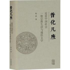 普化凡庶:近世中国社会一般宗教生活与通俗文学