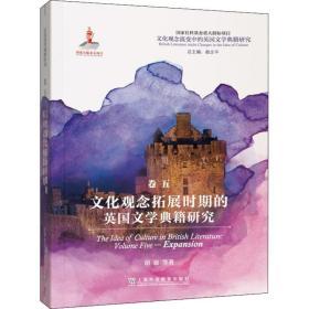 文化观念流变中的英国文学典籍研究:文化观念拓展时期的英国文学典籍研究
