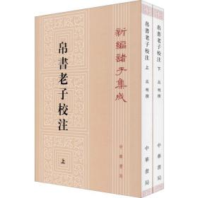 新编诸子集成:帛书老子校注(套装上下册)