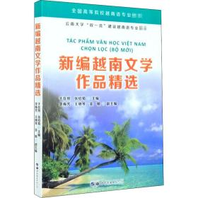新编越南文学作品精选