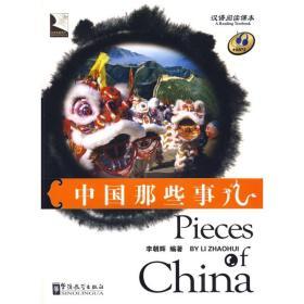 汉语阅读课本:中国那些事儿