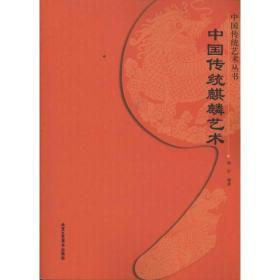 中国传统麒麟艺术 中国古代名家绘画 民间工艺 郑军 新华正版