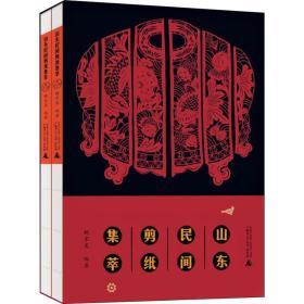 山东民间剪纸集萃(2册)