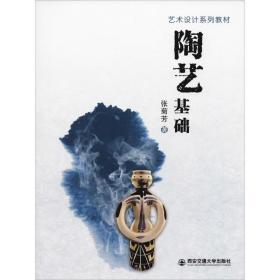 陶艺基础 民间工艺 张菊芳 新华正版
