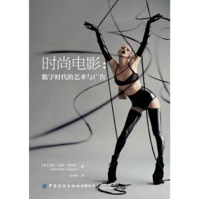 时尚电影:数字时代的艺术与广告 美术理论 史亚娟 新华正版