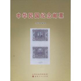 中华民国纪念邮票