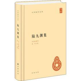 陆九渊集(中华国学文库·精装)