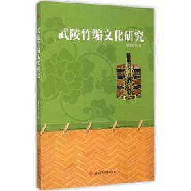 武陵竹编研究 民间工艺 张应军 著 新华正版