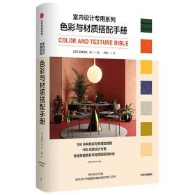 彩与材质搭配手册 色彩、色谱 艾德丽安·钦 新华正版