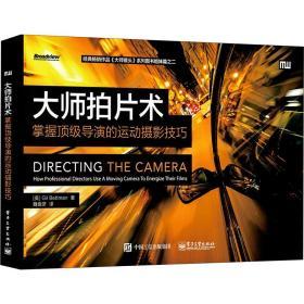 大师拍片术 掌握导演的运动摄影技巧 影视理论 (美)吉尔·曼 新华正版