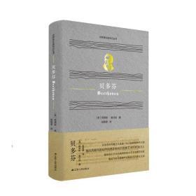 贝多芬(世界音乐家传记丛书)