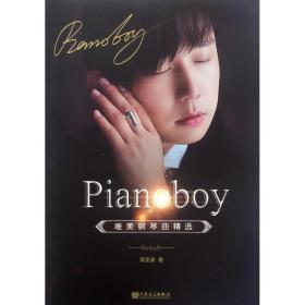 Pianoboy唯美钢琴曲精选