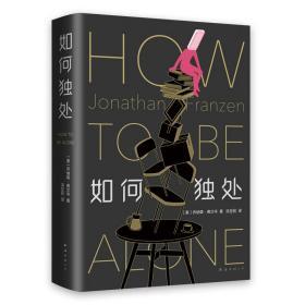 如何独处(精) 外国现当代文学 (美)乔纳森·弗兰岑 新华正版