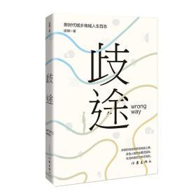 歧途 中国现当代文学 逆溯 新华正版