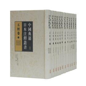 中国典籍日本注释丛书·五经卷(全十二册)