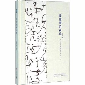 青花里的乡愁:关于瓷与茶的美学日志