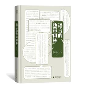 语言的热带雨林 中国现当代文学 张炜 新华正版
