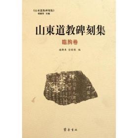 山东道教碑刻集(临朐卷)