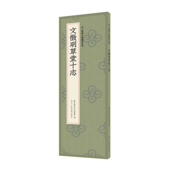 深入精微小楷临摹系列:文徵明草堂十志