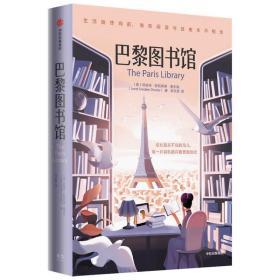 巴黎图书馆 外国现当代文学 珍妮特·斯凯斯琳·查尔斯 新华正版