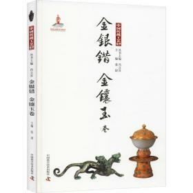 中国传统工艺集萃 金银错 金镶玉卷
