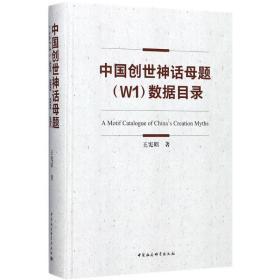 中国创世神话母题(W1)数据目录