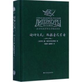 20世纪俄罗斯文学精品书系 诸神之死:叛教者尤里安(精装)