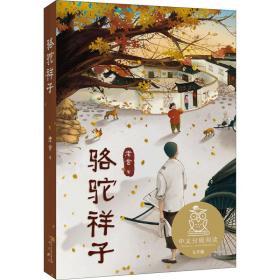 骆驼祥子 中国现当代文学 老舍 新华正版
