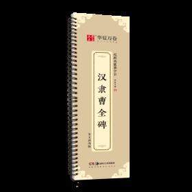 距离临摹字卡-汉隶曹全碑 书法工具书 华夏万卷 新华正版