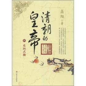 清朝的皇帝(四):走向式微