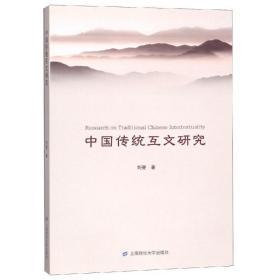 中国传统互文研究