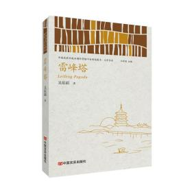 雷锋塔 中国现当代文学 吴祖丽 新华正版