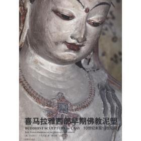 喜马拉雅西部早期佛教泥塑:10世纪末至13世纪初