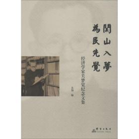 关山入梦为民先觉:经济学家关梦觉纪念文集