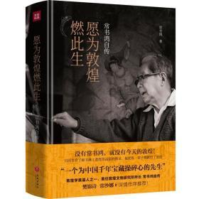 愿为敦煌燃此生:常书鸿自传 中国名人传记名人名言 常书鸿著 新华正版