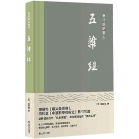 五杂组 中国古典小说、诗词 [明]谢肇淛 新华正版