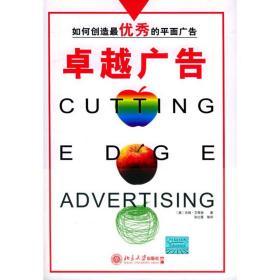 卓越广告:如何创造最优秀的平面广告