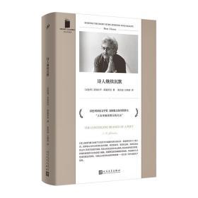 诗人继续沉默(短经典精选·软精装) 外国现当代文学 [以列]亚伯拉罕·耶霍舒亚 新华正版