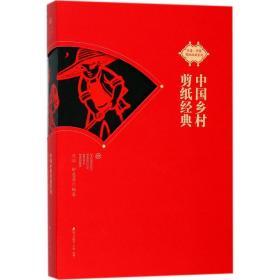 中国乡村剪纸经典