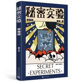秘密实验.甲骨碎 中国科幻,侦探小说 那多 新华正版
