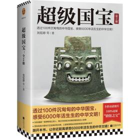 超级国宝(上下) 古董、玉器、收藏 刘钰婷 新华正版
