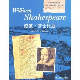 英国作家生平丛书 威廉·莎士比亚