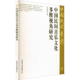 中国民间音乐多维视角研究 音乐理论 李爽霞 新华正版
