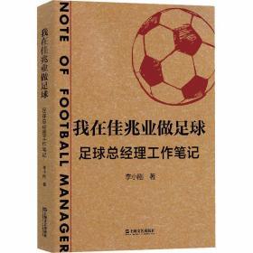 我在佳兆业做足球:足球总经理工作笔记
