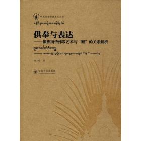 """供奉与表达:傣族南传佛教艺术与""""赕""""的关系解析"""